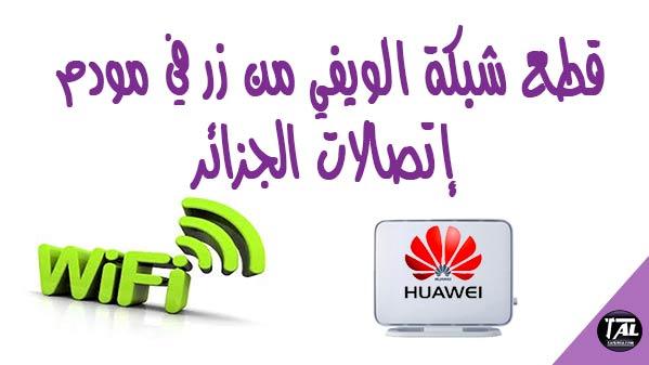 قطع شبكة الويفي من زر في مودم إتصالات الجزائر
