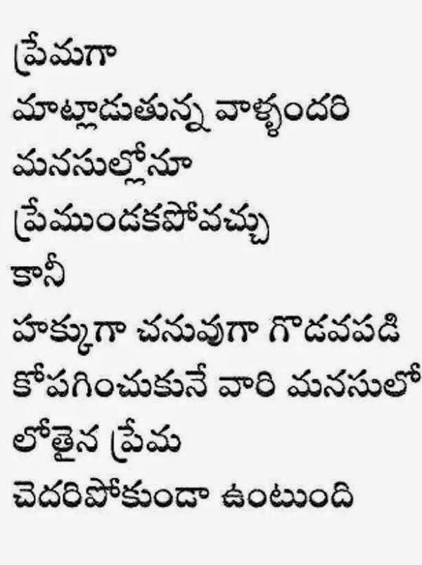 love quotes for husband love quotes for husband in telugu ...