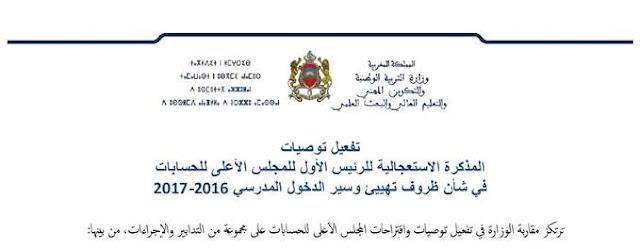 جواب وزير التربية الوطنية على المذكرة الاستعجالية للمجلس الأعلى للحسابات