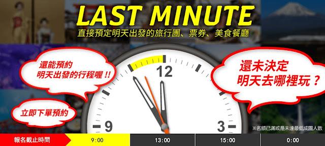 E路東瀛 Last Minute【日本Local Tour 即日遊】優惠,今日訂聽日出發!