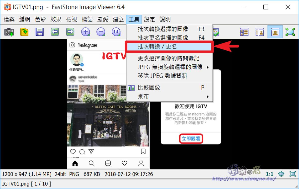使用 FastStone 將大量圖片批次添加浮水印