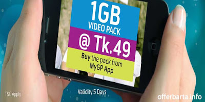 Grameenphone 1 GB Video Pack 49 TK
