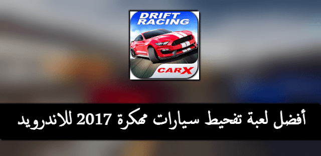 تحميل لعبة كار اكس CarX مهكرة جاهزة 2019 للاندرويد آخر اصدار برابط مباشر
