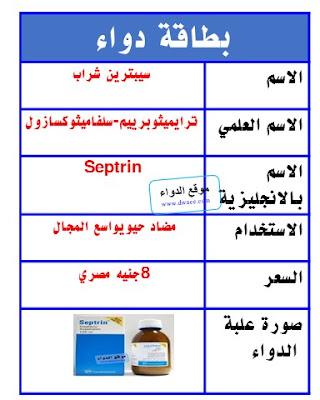 سبترين مضاد حيوي واسع المجال لعلاج الحلق واللوزتين