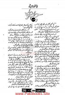 Khanoot (Afsana) By Qurtaulain Khurram