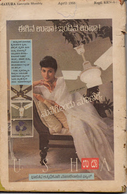 Old Usha Fan advertisement from 1990