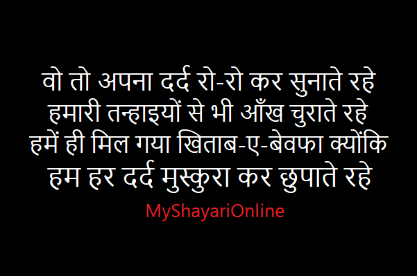 khitab e bewafa dard bhari shayari in hindi