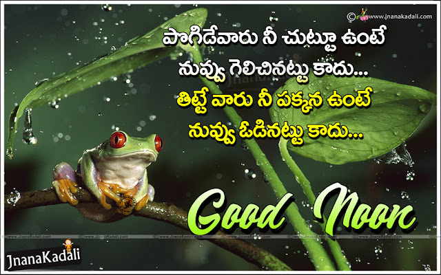 motivational success quotes in Telugu, telugu subhamadhyahnam quotes, best inspirational quotes in Telugu