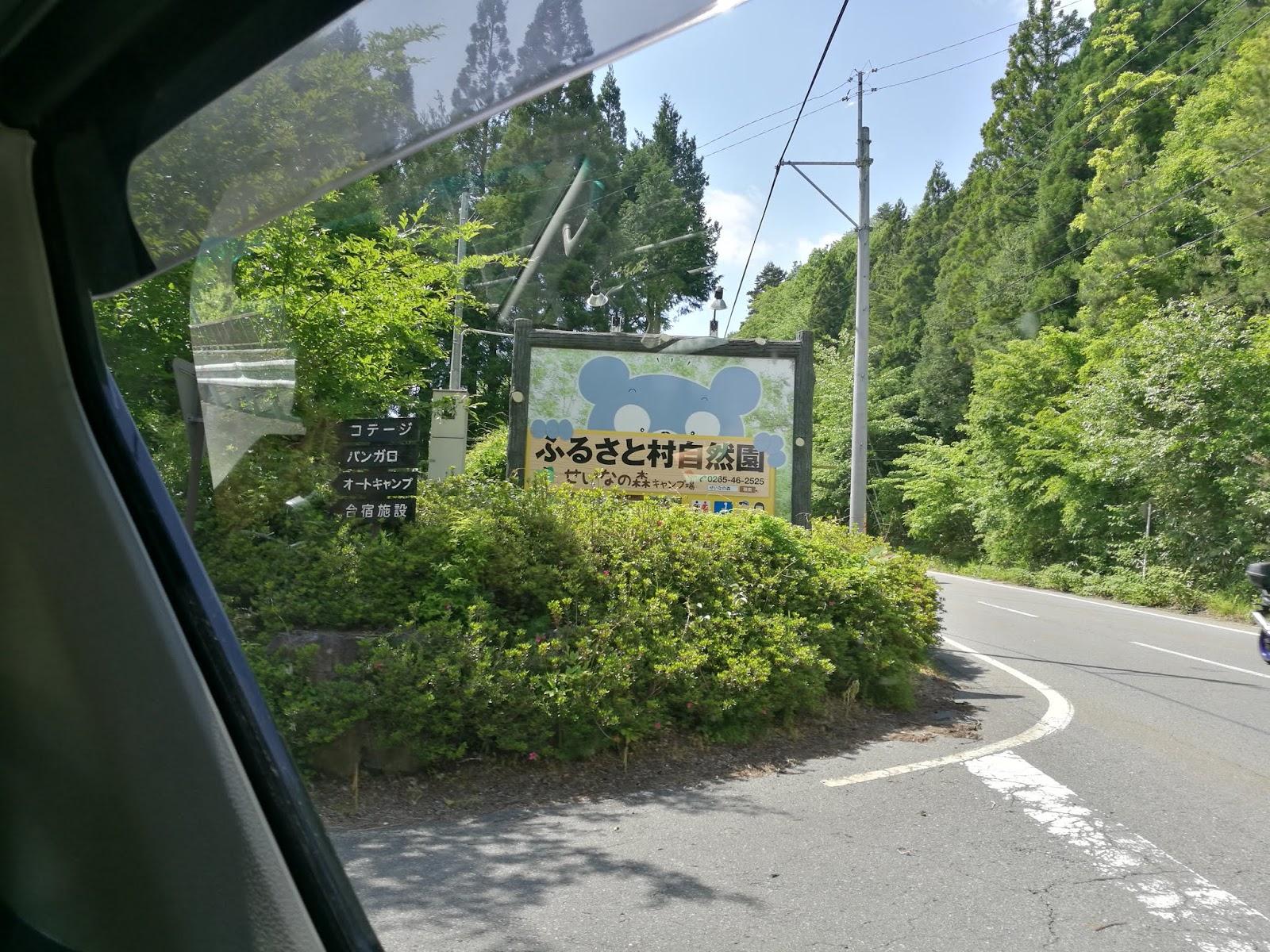 村 コテージ 阿智