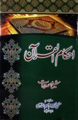 Ahkam-ul-Quran Urdu Islamic Book