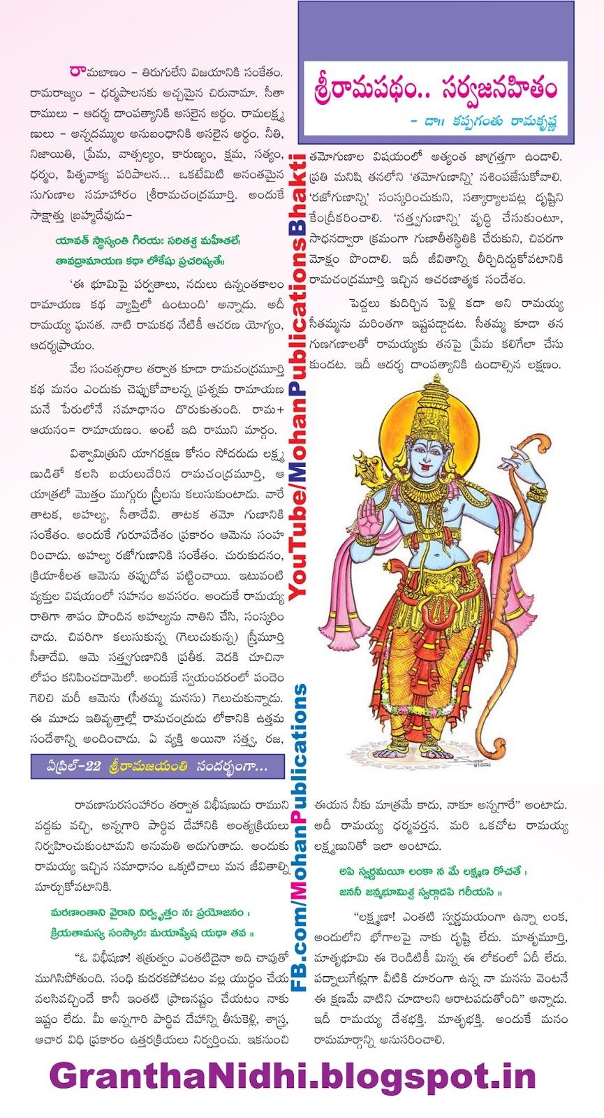 శ్రీ రామ జయంతి Sri rama jayanthi Lord Srirama Lord Shrirama Lord Rama Lord Ramaavathar Lord Ramaavatharam Lord Sriram Lord Vishnu TTD TTD Ebooks Sapthagiri Saptagiri Bhakthi Pustakalu Bhakti Pustakalu BhakthiPustakalu BhaktiPustakalu