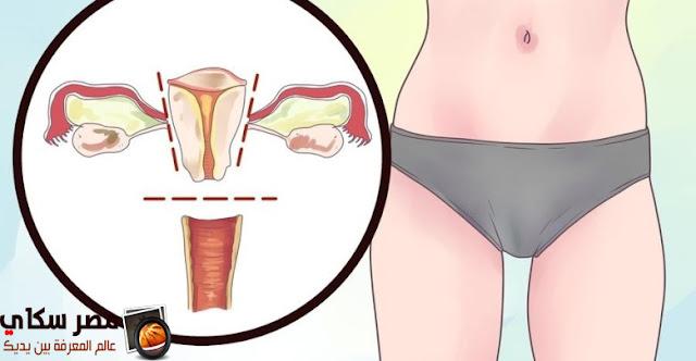 إلتهاب الفرج والحكة الفرجية وطرق الوقاية والعلاج
