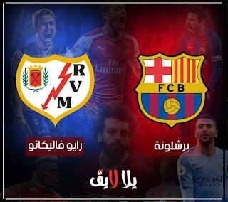 مشاهدة مباراة برشلونة ورايو فاليكانو بث مباشراليوم في الدوري الاسباني