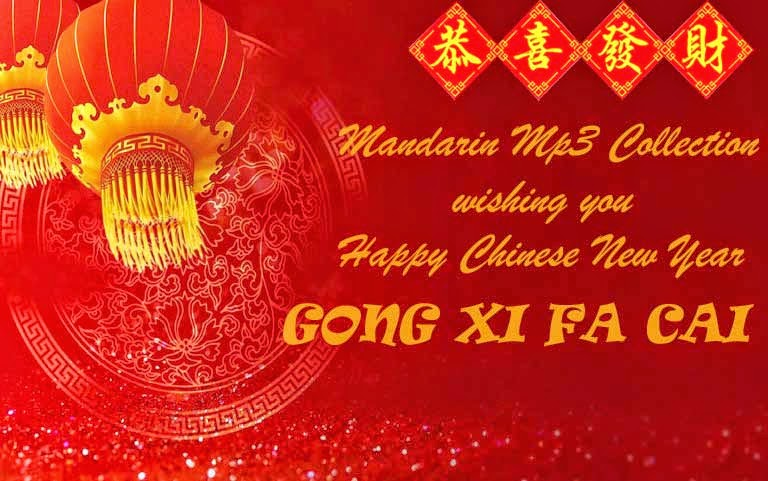 Mandarin Mp3 Collection: Happy Chinese New Year 2566