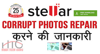 Corrupt Photos Repair Karne ki Jankari Hindi Me