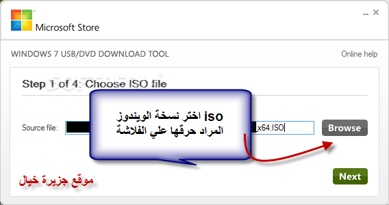 برنامج تنزيل وتحميل نسخة ويندوز 7 على الفلاشة بالصور Windows