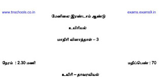Plus two tnscert government official model question paper 2018 Biology Tamil Medium
