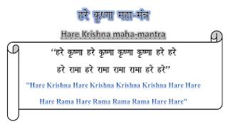 Hare Krishna maha mantra image