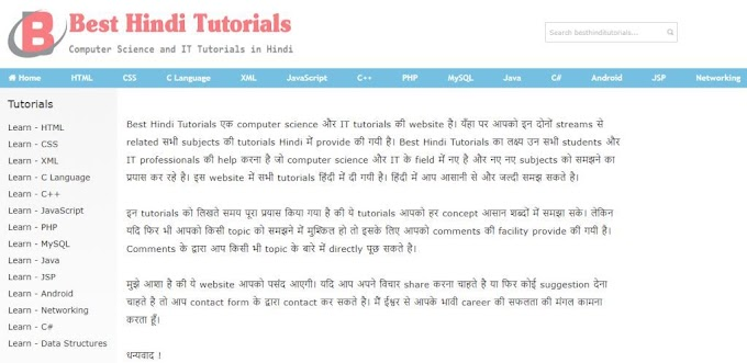 Best Website for Computer Science and IT Tutorial in Hindi
