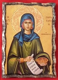 748-749-750-www.articons.gr  εικόνες αγίων χειροποίητες εργαστήριο προσφορές πώληση χονδρική λιανική art icons eikones agion