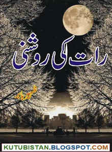 Raat Ki Roshni Novel by Zaheer Baba