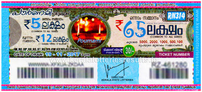 pournami lottery rn 314, pournami lottery 19-11-2017, kerala lottery 19-11-2017, kerala lottery result 19/11/2017, kerala lottery result 19/11/2017, kerala lottery result pournami, pournami lottery result today, pournami lottery rn 314, keralalotteriesresults.in-19-11-2017-rn-314-pournami-lottery-result-today-kerala-lottery-results, kerala lottery result, kerala lottery, kerala lottery result today, kerala government, result, gov.in, picture, image, images, pics, pictures