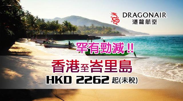 罕有勁減!港龍 香港飛 峇里島 $2,262(經濟艙)、$4,828(商務艙)起,年底前出發。