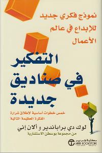 تحميل كتاب التفكير في صناديق جديدة pdf - لوك دي براباندير