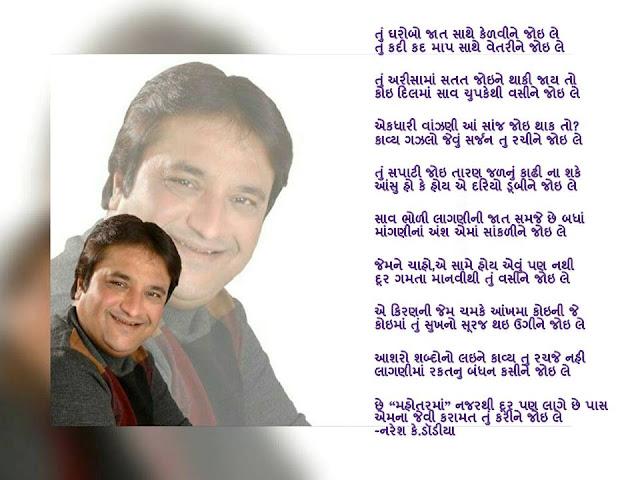Tu Gharobo Jaat Sathe Kedvi Ne joile Gujarati Gazal By Naresh K. Dodia