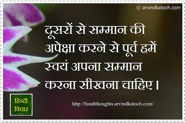 Hindi Thought, Before, expecting, respect, others, सम्मान, अपेक्षा, learn,
