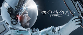 Antariksham Mp3 Songs