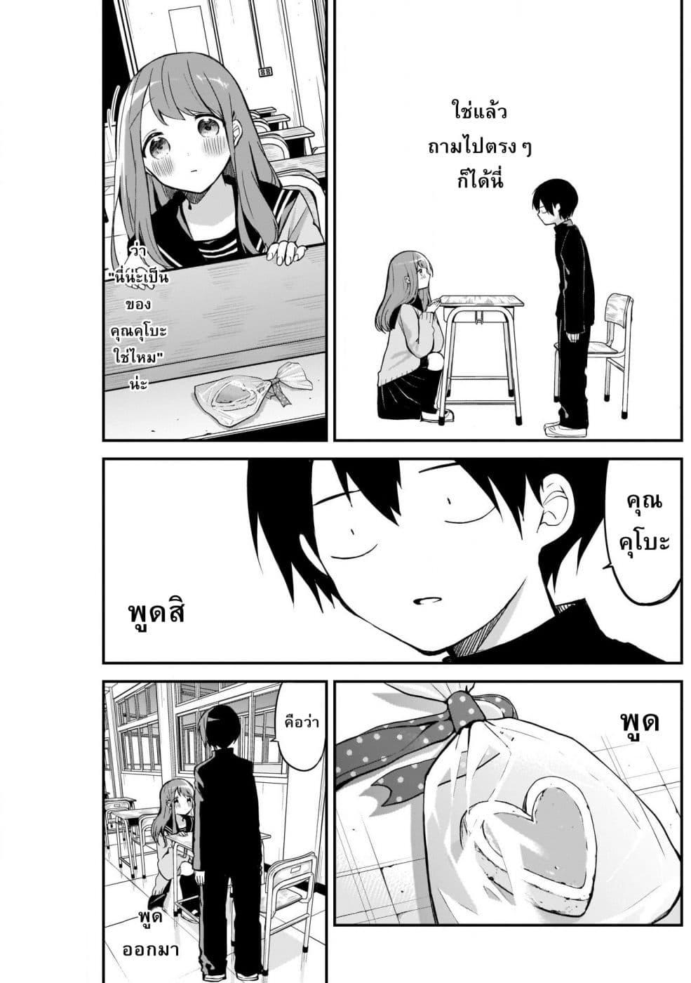 อ่านการ์ตูน Kubo-san wa Boku (Mobu) wo Yurusanai ตอนที่ 13 หน้าที่ 7