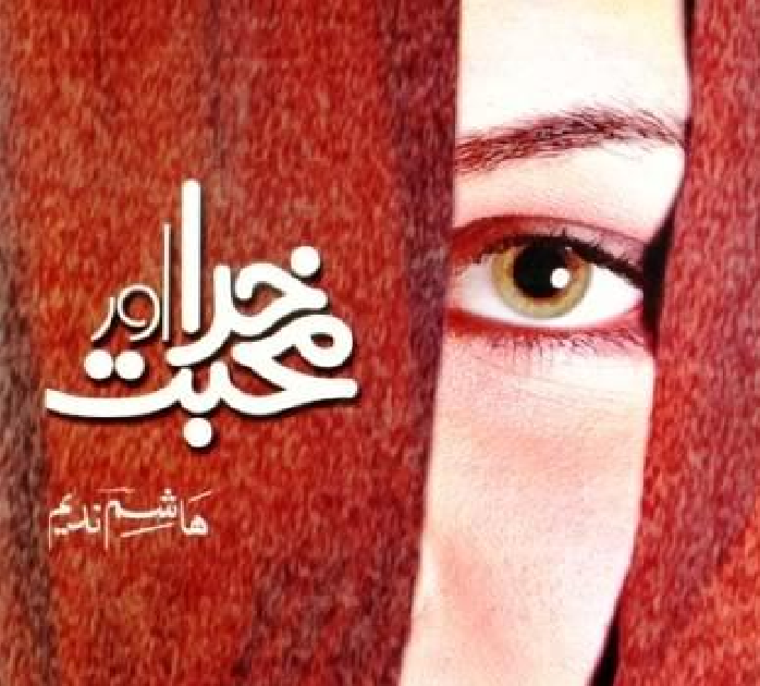 urdu novels pdf free by hashim <a rel='nofollow' target='_blank' href=
