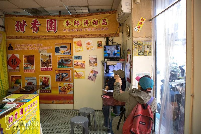 【澳門美食】甜香園麥師傅甜品。超地道港式甜品專賣店