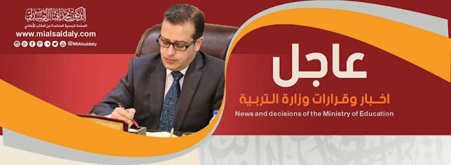 وزير التربية الدكتور محمد اقبال الصيدلي يعلن موافقة مجلس الوزراء على اجراء امتحان الدور الثالث للعام الدراسي 2015 -2016.