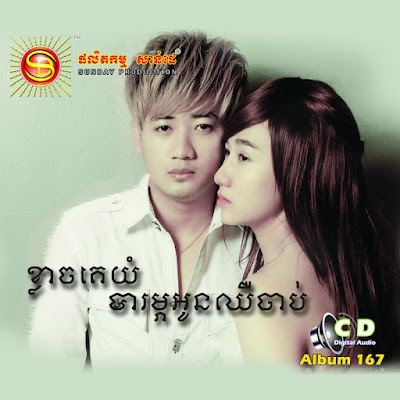 Sunday CD Vol 167
