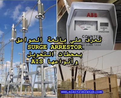 تعرف على مانعة الصواعق SURGE ARRESTOR بمحطات التحويل AIS وأنواعها.