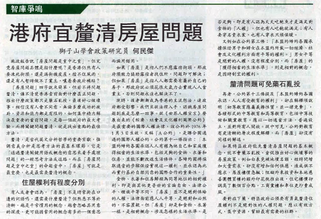 107動力 Momentum107: 港府宜釐清房屋問題(香港商報 2013-02-01)