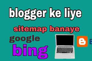 blogger blogs ke liye google bing sitemap kaise banaye?