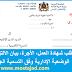 نموذج طلب شهادة العمل، الأجرة، بيان الالتزام، الوضعية الإدارية وفق التسمية الجديدة