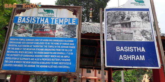 Basishta-Temple