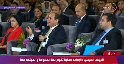 الرئيس السيسى فى المؤتمر السادس لللشباب
