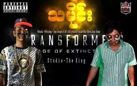 Myanmar Hip Hop Channel သမ င Ba Htoo Jep Jeep