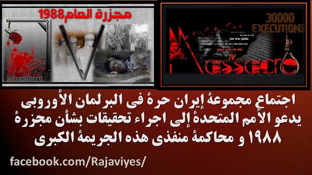 اجتماع مجموعة إيران حرة في البرلمان الأوروبي يدعو الأمم المتحدة إلى اجراء تحقيقات بشأن مجزرة 1988 ومحاكمة منفذي هذه الجريمة الكبرى