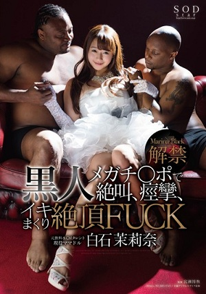 Shiraishi Mari Nana Black Megachi ● Screaming At The Port, Convulsions, Iki Rolled Cum FUCK [STAR-624 Marina Shiraishi]