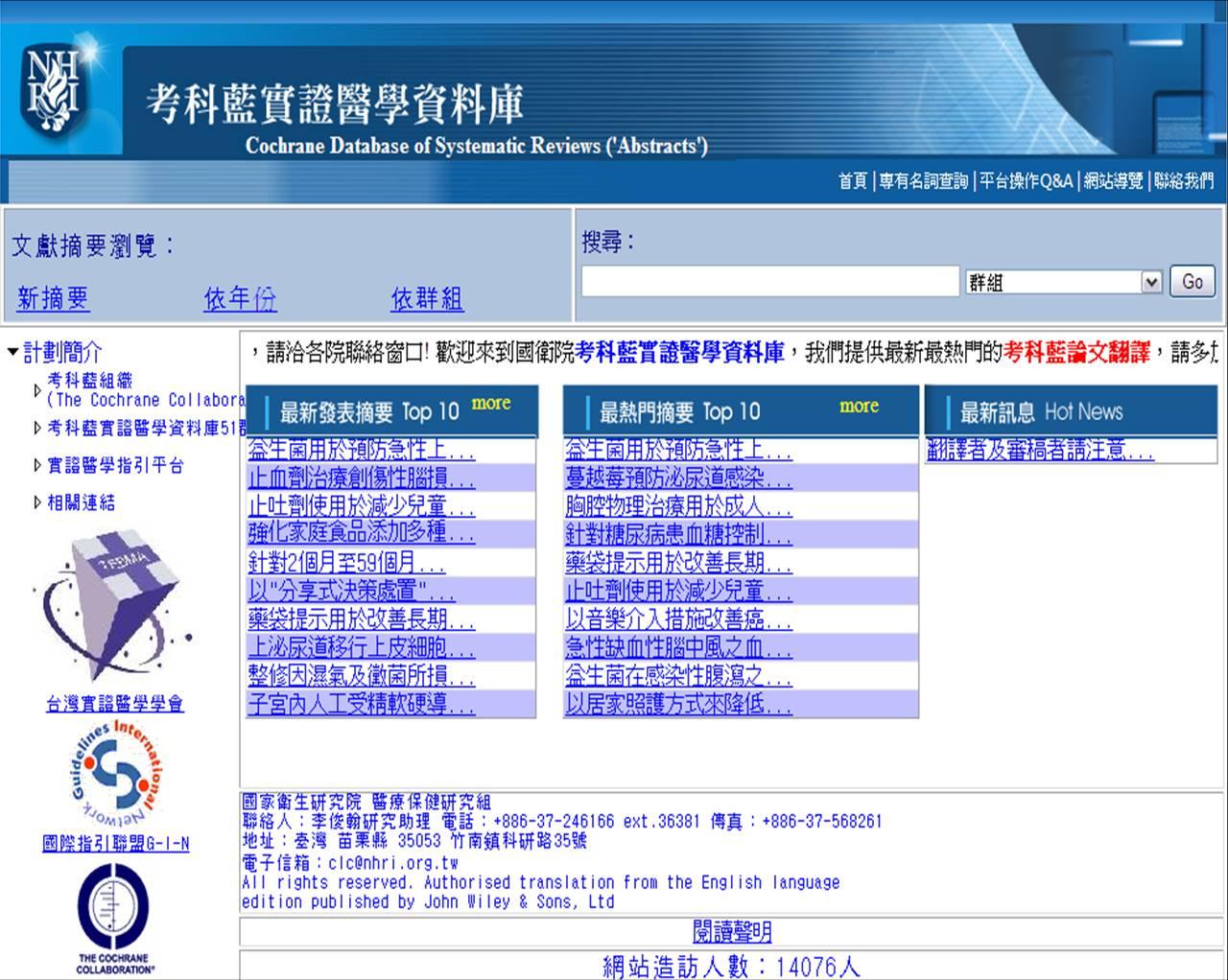 臺北榮總圖書館 News E點通: The Cochrane Library (實證醫學資料庫)平臺之中文版CDSR摘要內容已正式出版。