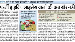 how do i know if my driving licence, has expired uttar pradesh