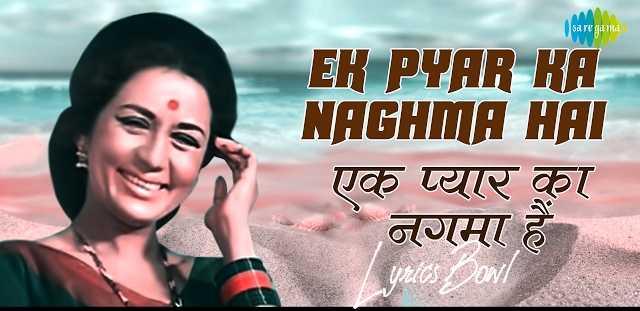 Ek Pyar Ka Nagma Hai Lyrics | LyricsBowl