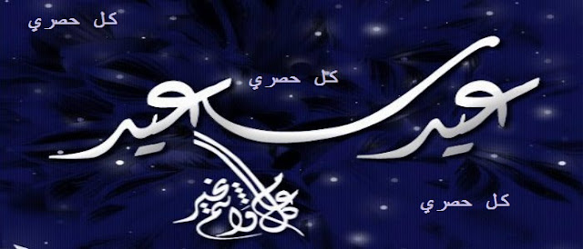 موعد إجازة عيد الأضحى المبارك هذا العام 2016 تسعة أيام