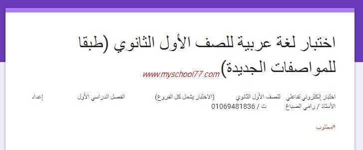 اختبار الكترونى تفاعلى شامل فى اللغة العربية اولى ثانوى ترم اول 2020  أ.رامى الصباغ